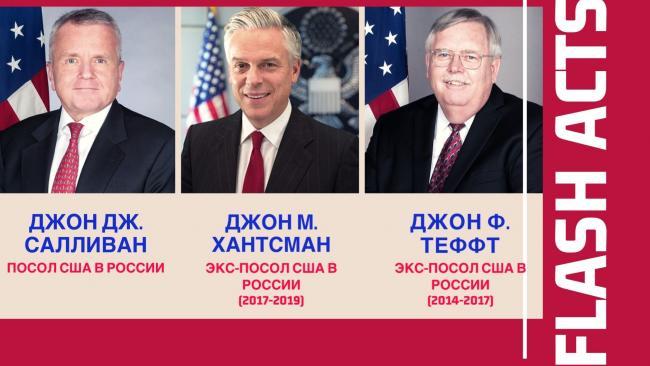 Посол США в РФ Джон Салливан сохранит свой пост при новом президенте