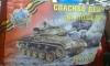 Петербуржцы негодуют из-за патриотичного флага к 9 Мая с американским танком