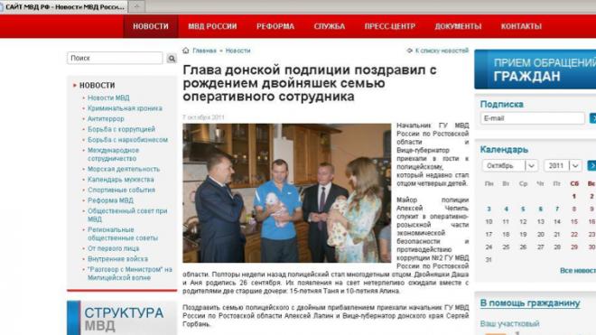 """У МВД появилось новое название - """"подлиция"""""""