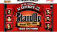 Концерт Stand Up