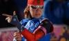 Стал известен состав сборной России по биатлону на женский спринт 9 февраля