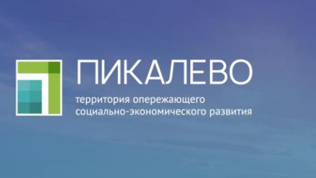 """Три новых резидента """"Пикалево"""" реализуют проекты с инвестициями более 2 млрд рублей"""