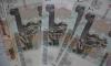 Петербургский депутат попросил Центробанк защитить 50-рублевую купюру с Санкт-Петербургом