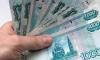 Власти: средняя зарплата петербуржцев выросла на 10,9%