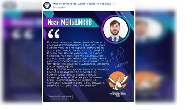 Петербургский учитель вошел в топ-5 сильнейших педагогов России