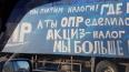 На Московском шоссе протестуют дальнобойщики