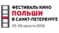Фестиваль кино Польши в Санкт-Петербурге