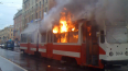 На проспекте Металлистов тушили трамвай