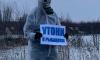 """Человек с плакатом """"утони в Рыбацком"""" замечен на Советском проспекте"""