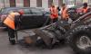 Смольный объявил двухмиллиардные аукционы на ремонт дорог в следующем году