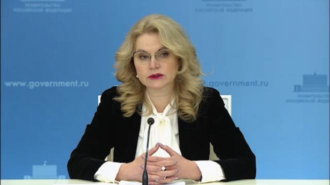 Голикова выступила против введения ограничивающих передвижение ковид-паспортов