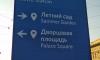 """На """"Горьковской"""" замечена новая опечатка на указательных столбах к ЧМ по футболу"""