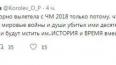 """Глава Липецкой области назвал """"позорный вылет"""" Германии ..."""