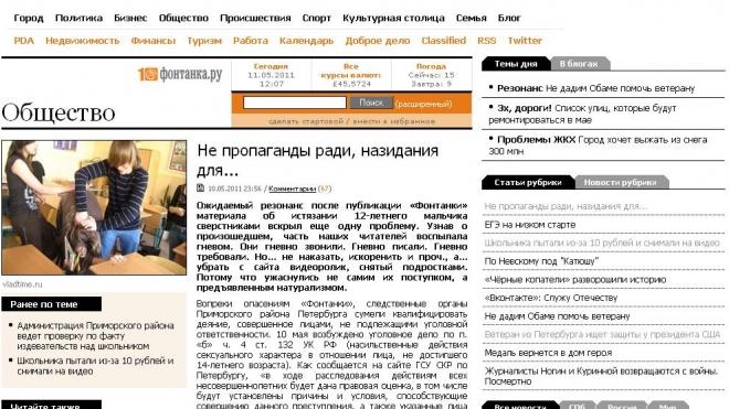 Роскомнадзор вынес предупреждение «Фонтанке» за видео насилия над подростком