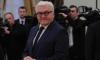 Штайнмайер шокировал Европу желанием сближения России и ЕС