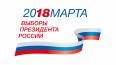 Выборы президента РФ: предварительные результаты