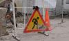 В Петербурге ищут подрядчика для дорожного ремонта по новой технологии