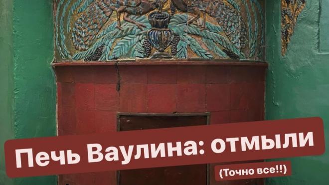 Активисты в Петербурге дали вторую жизнь печи Ваулина
