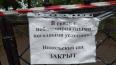 Несколько петербургских парков и садов закроют на ...