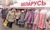 Во Фрунзенском районе пройдет ярмарка белорусских товаров