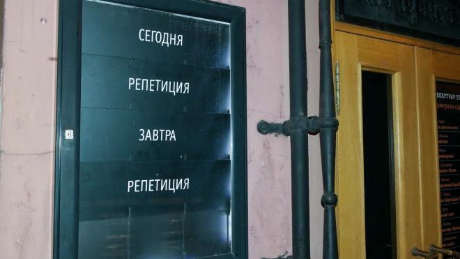 Власти Петербурга разрешили открыться театрам с 7 января