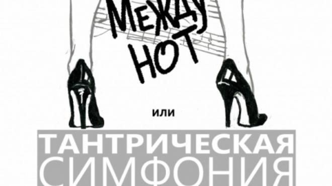 """""""Между нот, или Тантрическая симфония"""", фильм Бориса Грачевского"""