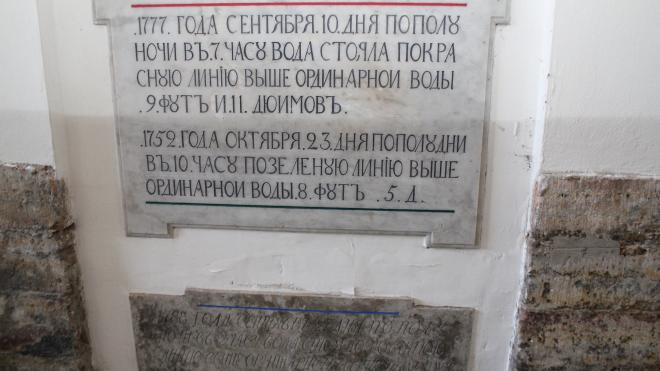 Таблички с отметками наводнений вернули в Петропавловскую крепость