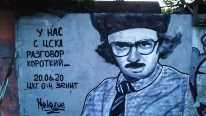 После матча с ЦСКА героем стрит-арта в Петербурге стал персонаж Лапенко