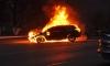 Ночью в Петербурге сгорели два автомобиля и автобус