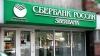 """В Екатеринбурге грабитель угрожал взорвать """"Сбербанк"""""""