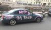 Гламурные вандалы раскрасили машину на набережной Фонтанки в честь Дня ВМФ