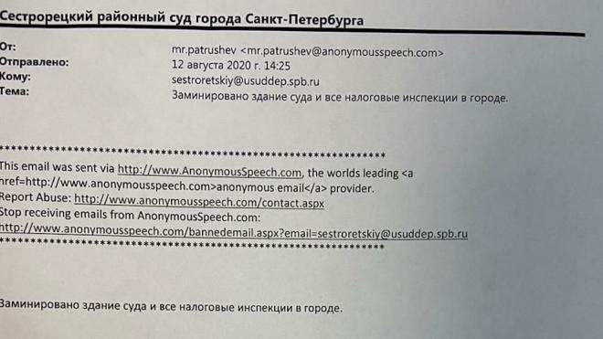 К списку эвакуируемых учреждений в Петербурге добавились суды и налоговые инспекции