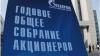 """Совет директоров """"Газпром нефти"""" утвердил новый список ..."""