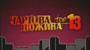 Чартова Дюжина 2011. Генеральная репетиция весеннего ...