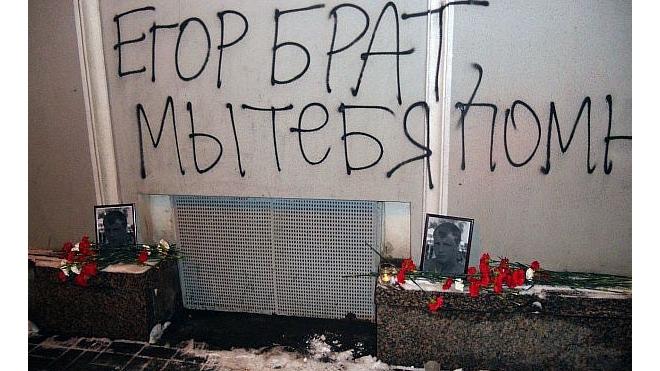 Егора Свиридова погубили культурные различия