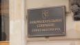 Петербургские депутаты просят Уставный суд проверить ...