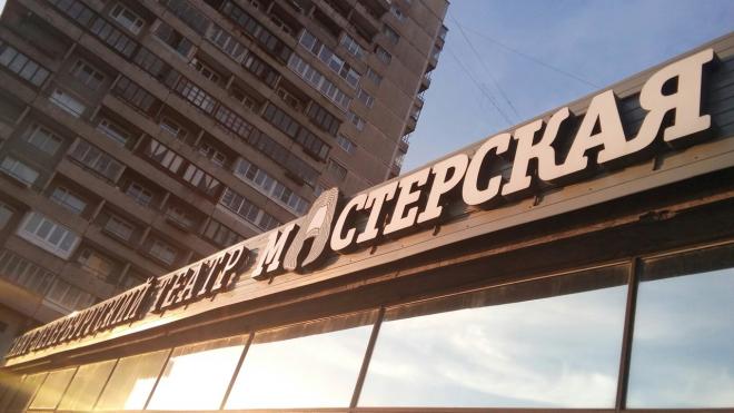 """Театр """"Мастерская"""" потратил более миллиона бюджетных рублей на фуршеты и экскурсии"""