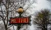 Французские СМИ сообщили о новом взрыве в парижском метро