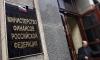 Пенсионный возраст в РФ все-таки повысят из-за кризиса Резервного фонда