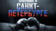 Самый дешевый билет на турнир UFC в Петербурге будет ...