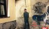 В Петербурге появилось граффити с писающим Обамой