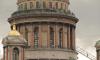 Избирком Петербурга решит судьбу референдума о передаче Исаакиевского собора