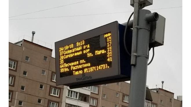 На табло для остановок Смольный выделит 21 миллион рублей