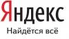 """Второй офиса """"Яндекса"""" в Европе возглавит человек ..."""