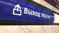 """Перегонный тоннель до станции """"Горный институт"""" построен ..."""