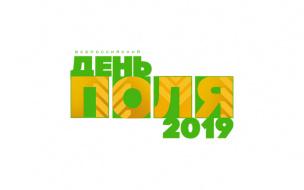 """Иностранные делегаты стали участниками """"Всероссийского дня поля-2019"""""""