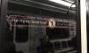 Петербургский метрополитен ответил на вопрос, почему женщины не могут быть машинистами составов