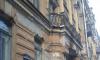 В Петербурге разрушается исторический дом с приемной депутата на первом этаже