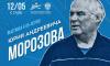 """На """"Газпром Арене"""" пройдет выставка в честь Юрия Морозова"""