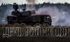 Администрация Первомайского поселения поздравила служащих войск ПВО